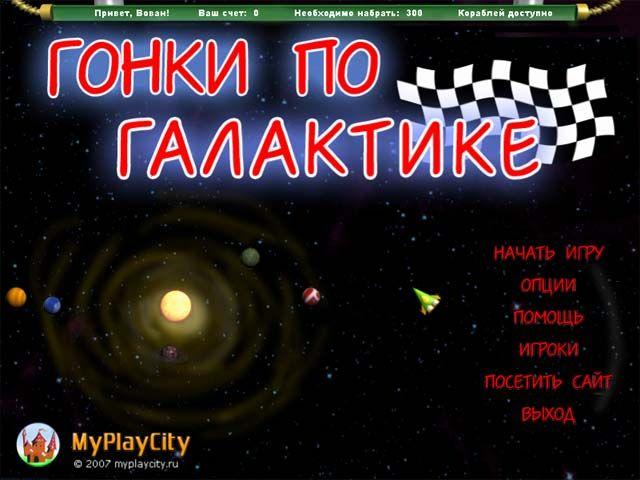nayti-onlayn-igru-besplatno-galaktika